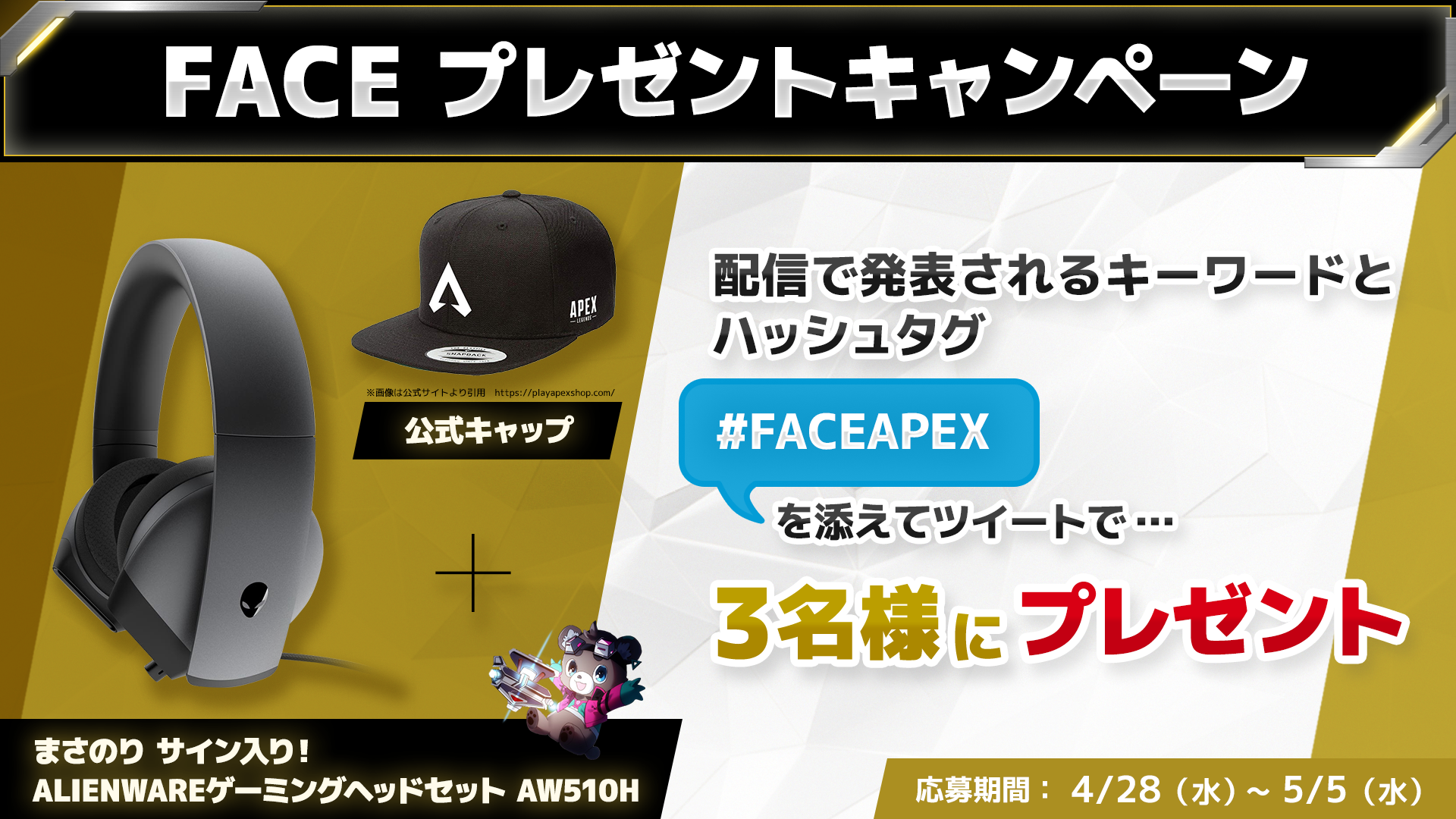 FACE_APEX_Slide_キャップ+ヘッドセット (1).png